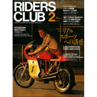 RIDERS CLUB 1997年2月号 No.274