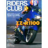 RIDERS CLUB 1997年5月号 No.277