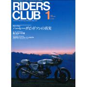 RIDERS CLUB 1998年1月号 No.285