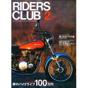 RIDERS CLUB 1998年2月号 No.286