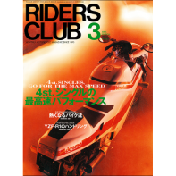 RIDERS CLUB 1998年3月号 No.287
