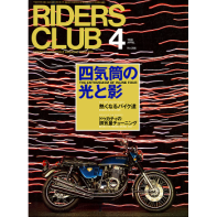 RIDERS CLUB 1998年4月号 No.288