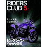 RIDERS CLUB 1998年5月号 No.289