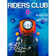 RIDERS CLUB 1998年6月号 No.290