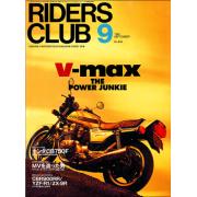 RIDERS CLUB 1998年9月号 No.293