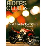 RIDERS CLUB 1998年10月号 No.294