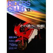 RIDERS CLUB 1998年12月号 No.296