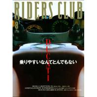 RIDERS CLUB 1999年8月号 No.304