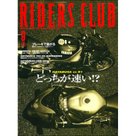 RIDERS CLUB 1999年9月号 No.305