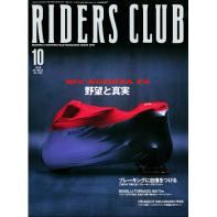 RIDERS CLUB 1999年10月号 No.306
