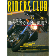 RIDERS CLUB 2000年4月号 No.312