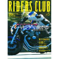 RIDERS CLUB 2000年5月号 No.313
