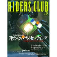 RIDERS CLUB 2000年6月号 No.314