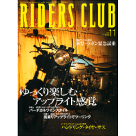 RIDERS CLUB 2000年11月号 No.319