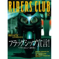 RIDERS CLUB 2001年2月号 No.322