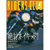 RIDERS CLUB 2001年4月号 No.324