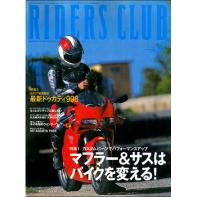 RIDERS CLUB 2001年12月号 No.332