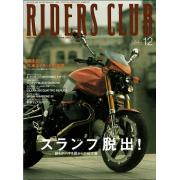 RIDERS CLUB 2002年12月号 No.344