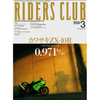RIDERS CLUB 2004年3月号 No.359