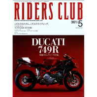 RIDERS CLUB 2004年5月号 No.361