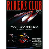 RIDERS CLUB 2005年2月号 No.370