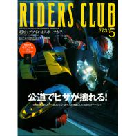 RIDERS CLUB 2005年5月号 No.373