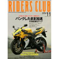 RIDERS CLUB 2005年11月号 No.379