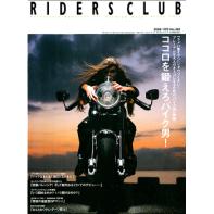 RIDERS CLUB 2006年1月号 No.381
