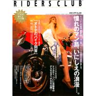 RIDERS CLUB 2006年8月号 No.388
