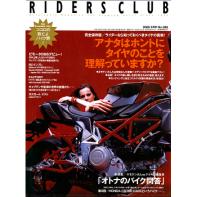 RIDERS CLUB 2006年9月号 No.389
