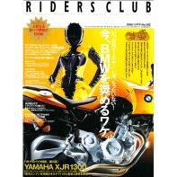 RIDERS CLUB 2006年12月号 No.392