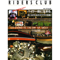 RIDERS CLUB 2007年3月号 No.395