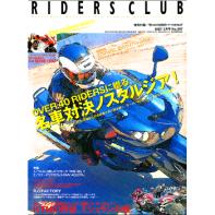RIDERS CLUB 2007年5月号 No.397