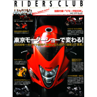 RIDERS CLUB 2007年9月号 No.401
