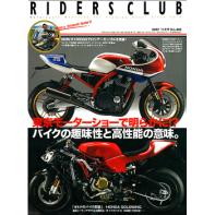 RIDERS CLUB 2007年11月号 No.403