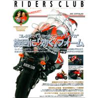 RIDERS CLUB 2007年12月号 No.404