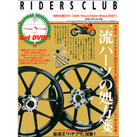 RIDERS CLUB 2008年1月号 No.405