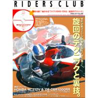 RIDERS CLUB 2008年4月号 No.408