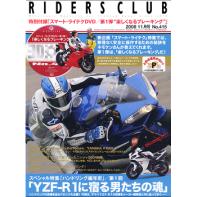 RIDERS CLUB 2008年11月号 No.415