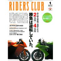 RIDERS CLUB 2009年1月号 No.417