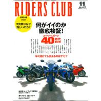 RIDERS CLUB 2009年11月号 No.427