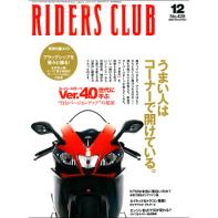 RIDERS CLUB 2009年12月号 No.428