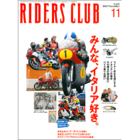 RIDERS CLUB 2010年11月号 No.439