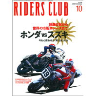 RIDERS CLUB 2010年10月号 No.438