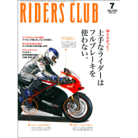 RIDERS CLUB 2010年7月号 No.435