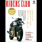 RIDERS CLUB 2010年6月号 No.434