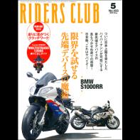 RIDERS CLUB 2010年5月号 No.433