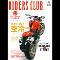 RIDERS CLUB 2010年4月号 No.432