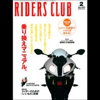 RIDERS CLUB 2010年2月号 No.430
