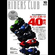 RIDERS CLUB 2009年10月号 No.426